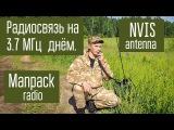 Радиосвязь на 3.7 МГц днём на 5...150 км. Эксперимент. Manpack radio. АЗИ (NVIS)