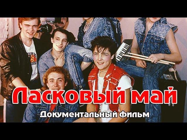 Ласковый май. Документальный фильм » Freewka.com - Смотреть онлайн в хорощем качестве