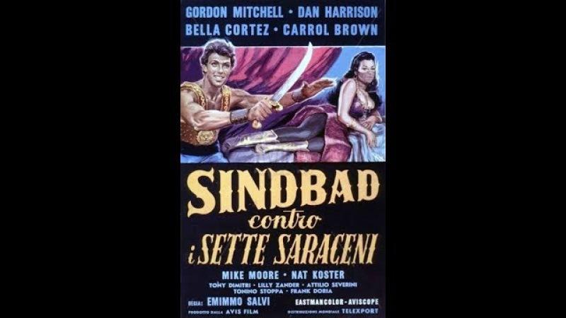 Синбад и семь сарацинов / Simbad contro i sette saraceni - приключенческий фильм