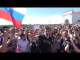 Митинг в Омске 12.06.17 - САМИ ВЫ ДЕРЖИТЕСЬ