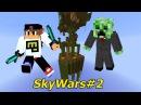 Minecraft СЕТЕВАЯ ИГРА 8 Веселый Skywars c Happyz часть 1