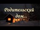 Родительский дом | Петр Бальжик