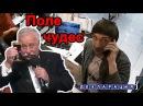 Взлом камер - Поле Чудес Якубович