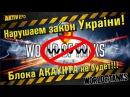 Как ОБОЙТИ блокировку аккаунта World of Tanks? НАРУШАЕМ Закон Порошенка о соц сетях! в Украине!