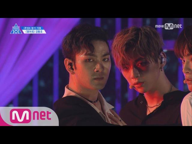 PRODUCE 101 season2 [단독/직캠] 일대일아이컨택ㅣ강동호 - Knock ♬열어줘 @콘셉트 평가 170602 EP.9