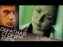 Обратная сторона Луны - Сезон 1 Серия 3 - фантастический детектив HD