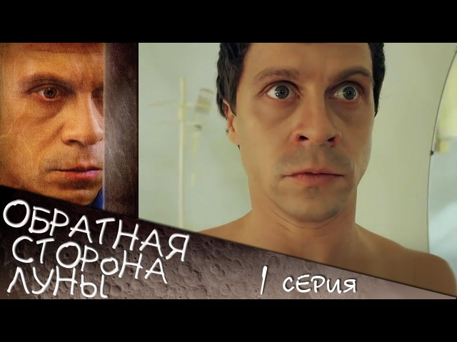 Обратная сторона Луны - Сезон 1 Серия 1 - фантастический детектив HD