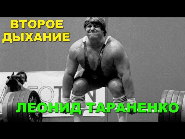 Второе дыхание.Леонид Тараненко.Тяжелая атлетика