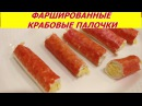 Фаршированные крабовые палочки с сыром. Вкусная закуска. Простой рецепт