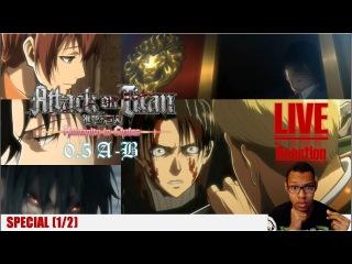[Vezaks: реакция] Путь без сожалений! Атака Титанов/Attack On Titan - OVA 0.5A