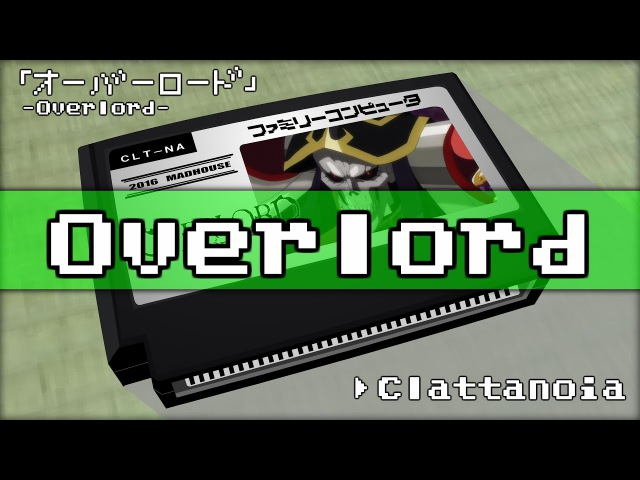 Clattanoiaオーバーロード 8bit
