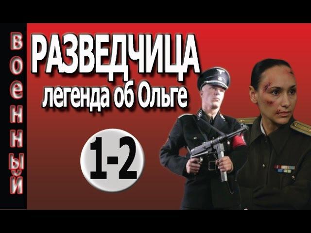 Лучшие видео youtube на сайте main-host.ru Разведчица 1 серия 2 серия военные фильмы