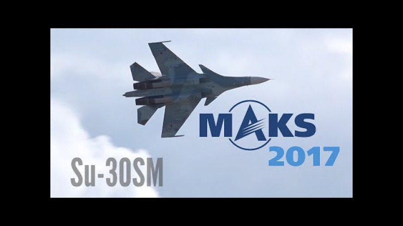 MAKS 2017 - SU-30SM Simulated Dogfight and Solo Display - HD 50fps