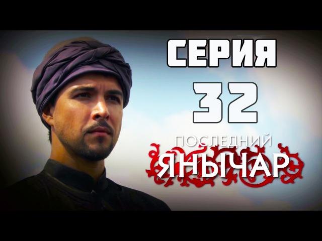 Последний Янычар HD 32 серия