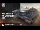 Как играть на Chrysler GF World of Tanks