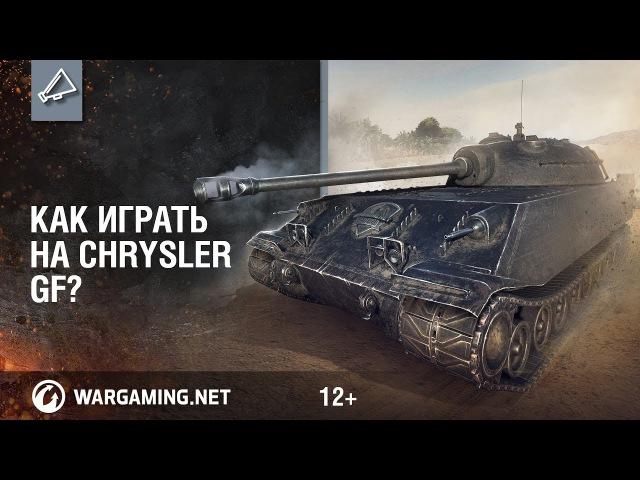 Как играть на Chrysler GF? [World of Tanks] » Freewka.com - Смотреть онлайн в хорощем качестве
