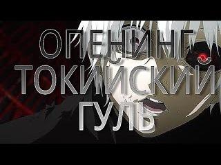 ОПЕНИНГ ТОКИЙСКИЙ ГУЛЬ| НА РУССКОМ| М.М.