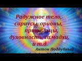 Радужное тело, сириусы, орионы, пришельцы, духовность, самадхи, и т д