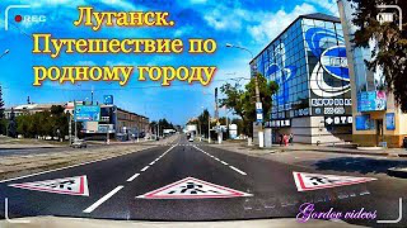 Луганsk. Путешествие по родному городу
