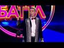 Comedy Баттл Суперсезон Акимжан 2 тур 12 09 2014 из сериала COMEDY БАТТЛ Суперсезон смот