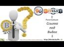 Биткоин Bitcoin Что Такое и Как Работает Простым Языком