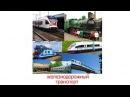 Карточки Домана часть 1-Железнодорожный транспорт, картинки транспорт для детей