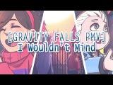 Gravity Falls PMV - I Wouldn't Mind