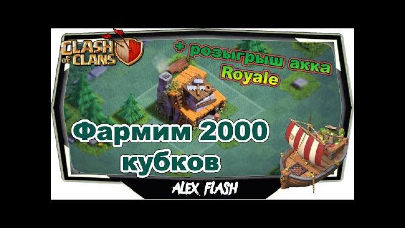 Фармим 2000 кубков в деревне строителя. Розыгрыш аккаунта от Clash Royale. Clash of Clans