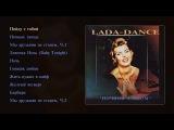 Лада Дэнс - Ночной альбом (official audio album)