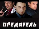 предатель 1,2,3,4 серии(12)Россия 2012 криминал,боевик