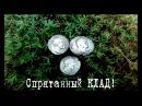 Клад Нашел место с римскими монетами денариями  В Поисках Клада и Сокровищ