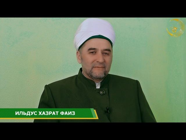 01 Остерегайтесь дурных мыслей. Ильдус хазрат Файзов. Видео лекции для мусульман по основам Ислама.