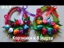 Корзинка-магнит на 8 Марта своими руками/Цветы канзаши/Basket Magnet
