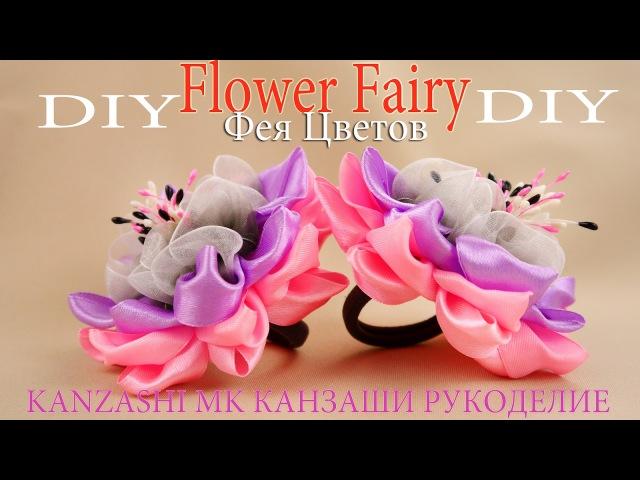DIY Фея Цветов Изящная воздушная резиночка Канзаши Flower Fairy Rubber band for hair Kanzashi