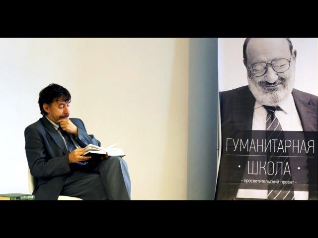 Открытая лекция С С Романова об обэриутах отрывок