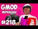 Garrys Mod Смешные моменты перевод 218 - КАК СНИМАЮТ ВЛОГИ НА ЮТУБ Гаррис Мод