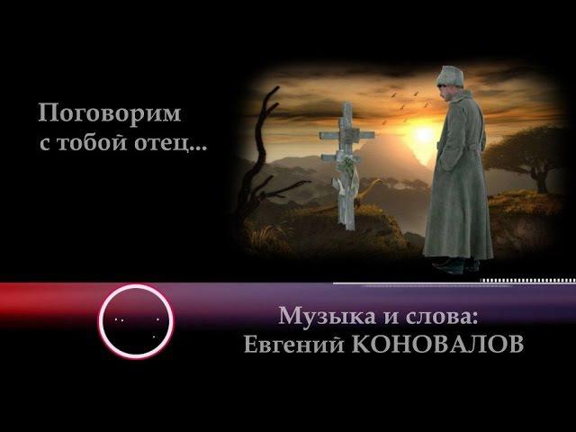 Евгений КОНОВАЛОВ - Поговорим с тобой отец... NEW 2017