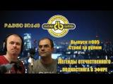 Сиськи-Письки ШОУ #5 Стояк за рулем (04.04.2005)