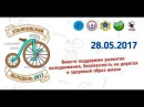 Пресс конференция по проведению Ульяновского ВелоДня