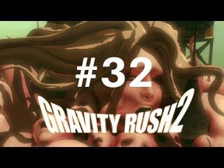 Gravity Rush 2 [PS4] - 32/39