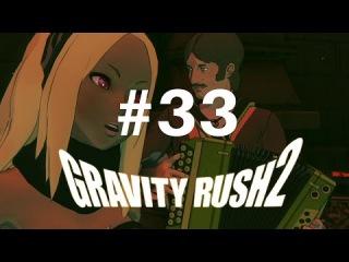 Gravity Rush 2 [PS4] - 33/39