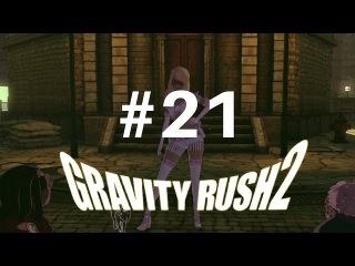 Gravity Rush 2 [PS4] - 21/39