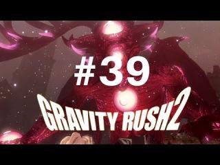 Gravity Rush 2 [PS4] - 39/39