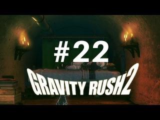 Gravity Rush 2 [PS4] - 22/39
