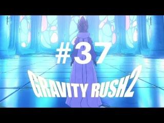 Gravity Rush 2 [PS4] - 37/39
