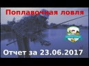 Рыбалка в Одесской области. Рест-парк «Академия отдыха» 23.06.2017