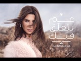 Nancy Ajram - 3am Bet3alla2 Feek (Lyric Video)