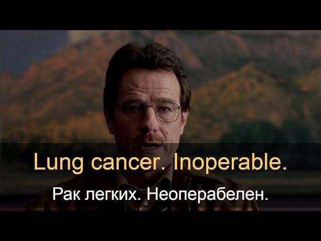 Во все тяжкие / Breaking Bad 1 сезон 1 серия (1 из 3)