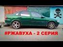 Ржавая понторезка Opel Vectra - 2 серия