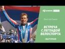 Легенда велоспорта Вячеслав Екимов в Лектории I LOVE RUNNING